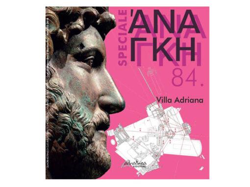 Speciale Ananke n.84. XIX secoli a Villa Adriana – Interferenze e Folgorazioni Iconiche (118-2018).